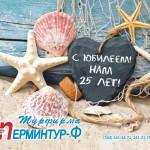 """Юбилей 25 лет и Беспроигрышная лотерея от """"Перминтур-Ф"""""""