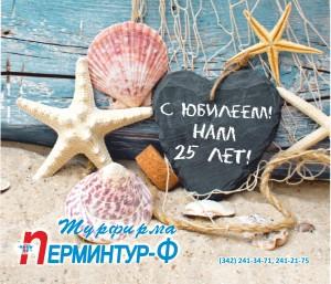 magnit-permintur-13-09-16