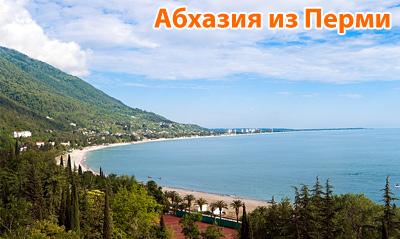 Туры в Абхазию из Перми 2018 от Перминтур-Ф
