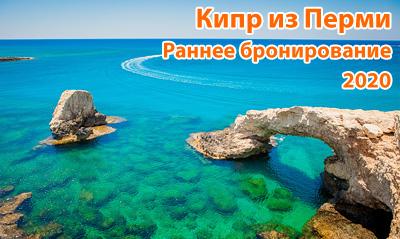 Туры на Кипр из Перми 2018 Раннее бронирование от Перминтур-Ф