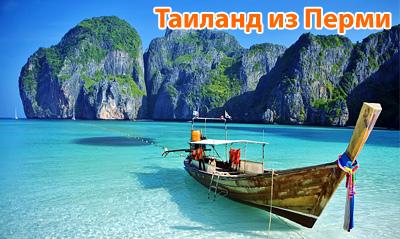 Туры в Таиланд из Перми 2018 Раннее бронирование от Перминтур-Ф